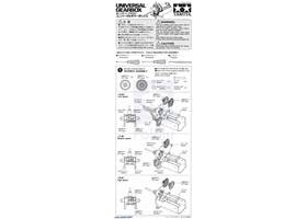 Instructions for Tamiya universal gearbox page 1