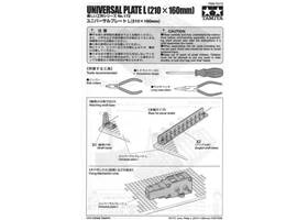 Tamiya 70172 Universal Plate L (210x160mm) manual - page 1